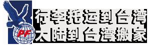 行李托运到台湾_私人生活用品快递到台湾搬家_家具海运搬家到台湾运输